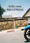 Luke Moran-Morris - Riders Of Phanom - © Luke Moran-Morris